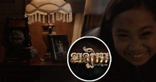 កប់ខ្លាំង! LD Picture ទម្លាក់ Official Trailer រឿងនាឡិកា ដាស់វិញ្ញាណ បច្ចេកទេស និងការផលិតកប់ខ្លាំងតែម្ដង!