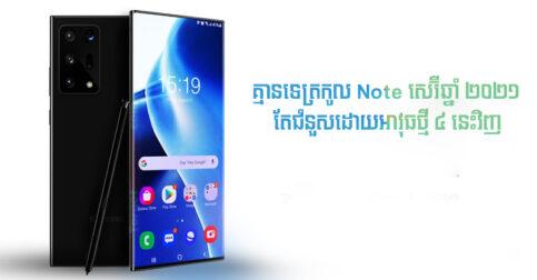 គ្មាន Note គ្មាន S21 FE តែ Samsung នឹងបញ្ចេញអាវុធថ្មី ៤ នេះ នៅព្រឹត្តិការណ៍ខែសីហា