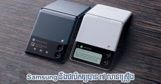ត្រៀមមុនចេញលក់ផ្លូវការ! Samsung ពន្លឿនការផលិតម៉ូឌែលថ្មី ២ នេះ ឲ្យបាន ៧ លានគ្រឿង
