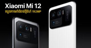 Xiaomi Mi 12 ត្រៀមលេចមុខឆ្នាំក្រោយ ជាស្តេចកាមេរ៉ាទំហំ 192MP