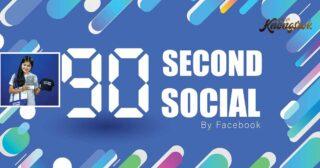 """យុទ្ធនាការ """"90 Second Social"""" របស់ក្រុមហ៊ុន Facebook អប់រំពលរដ្ឋកម្ពុជាអំពីសុវត្ថិភាពអ៊ីនធឺណីត!"""
