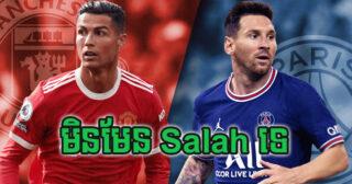 មិនមែន Salah តែម្នាក់នេះទេ ដែលកំពុងជំនួសតំណែង Ronaldo និង Messi